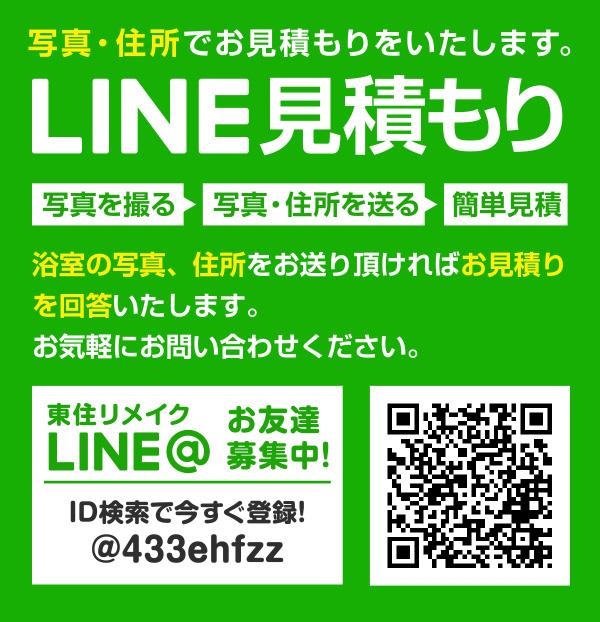 東住リメイク LINE