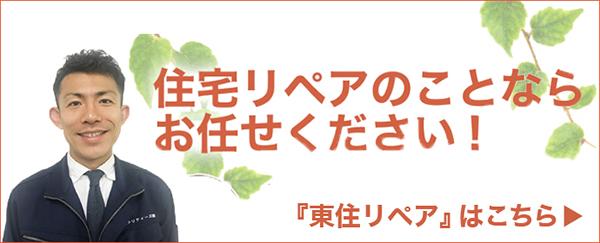 大阪、兵庫の補修屋『東住リペア』