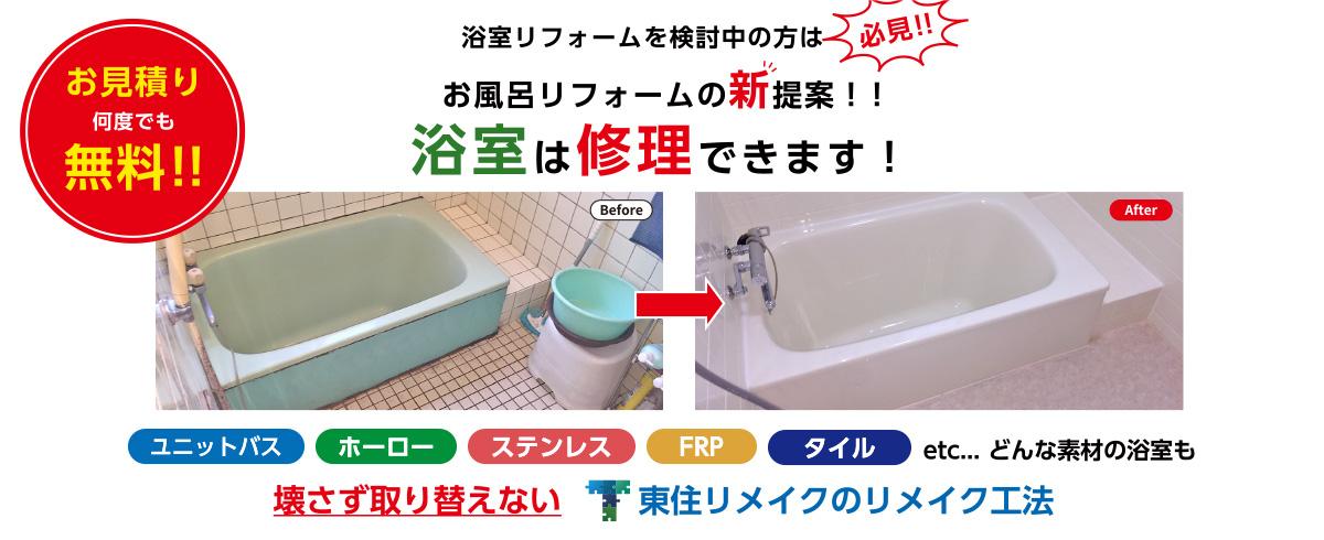 浴室は修理・リフォームできます!