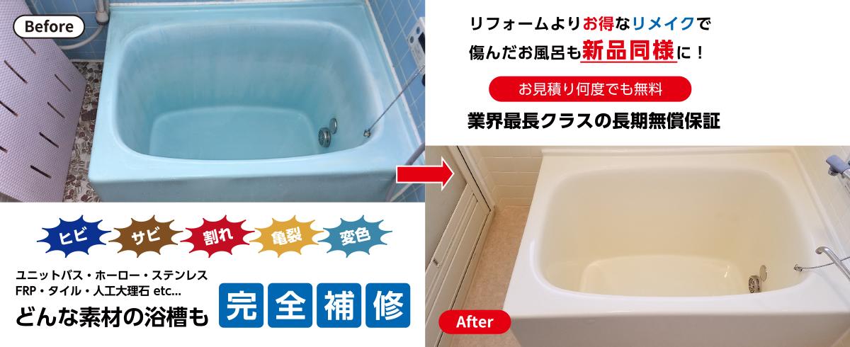 どんな素材の浴槽も完全補修