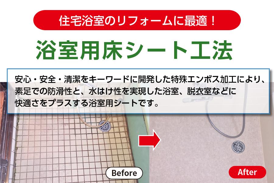 浴室用床シート工法